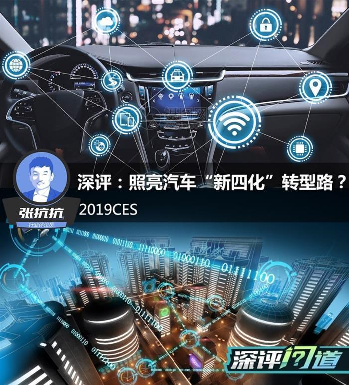 """深评:CES照亮汽车""""新四化""""转型路?"""