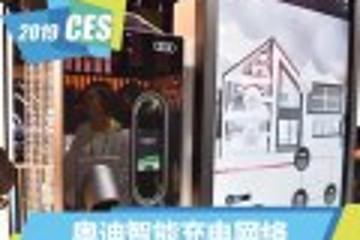 2019 CES:奥迪展示可储能的充电网络