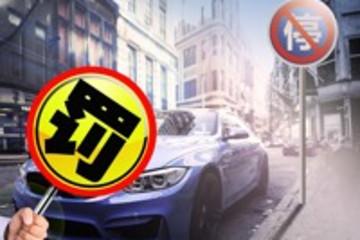 这些新规将影响今年的用车生活