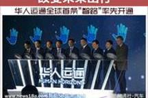 """改变未来出行 华人运通全球首条""""智路""""率先开通"""