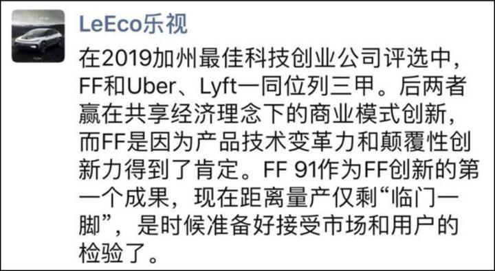 """贾跃亭称FF 91量产仅剩""""临门一脚"""""""