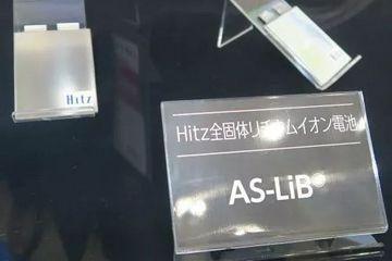 日本电池展观察:日立造船硫化物固态电池2019量产