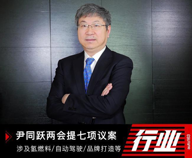 尹同跃两会提七项议案 涉及氢燃料/自动驾驶