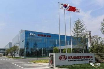 东风悦达起亚盐城第一工厂计划停产,韩系车在华面临困境