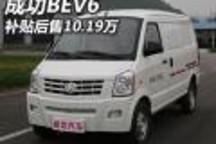 补贴后售10.19万 成功BEV6正式上市