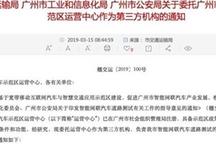 广州市公布智能网联汽车第三方监管机构