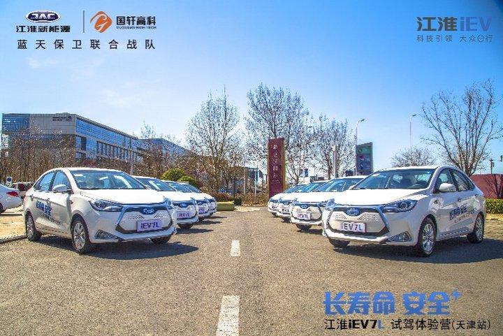 天生安全,可靠实用,江淮iEV7L试驾体验营天津开启