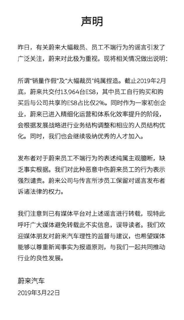 """蔚来发布官方声明:所谓""""销量作假""""及""""大幅裁员""""纯属捏造"""