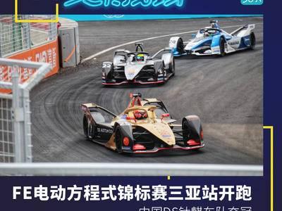 FE电动方程式锦标赛三亚站开跑,中国DS钛麒车队夺冠