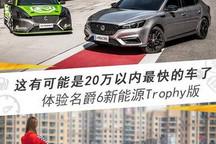 这有可能是20万以内最快的车了,体验名爵6新能源Trophy版