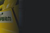 推动甲醇汽车发展 甲醇燃料消耗量试验方法发布