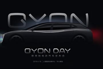 新高端电动汽车品牌GYON首款车型将亮相上海国际车展