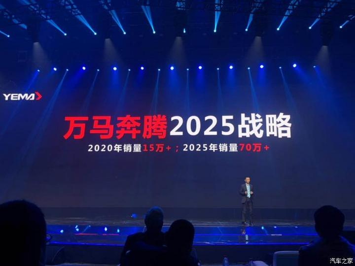 目标年销70万辆 野马汽车发布2025战略