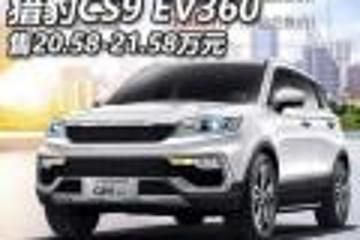 售20.58-21.58万元 猎豹CS9 EV360上市
