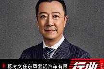 葛树文出任东风雷诺总裁 福兰继续统筹雷诺在华业务