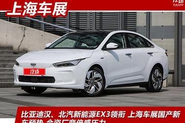 比亚迪汉、北汽新能源EX3领衔 上海车展国产新车预热