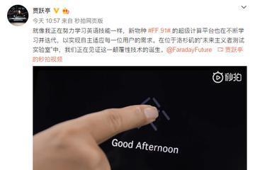 贾跃亭微博发语音指令 秀英文:FF91将现颠覆技术