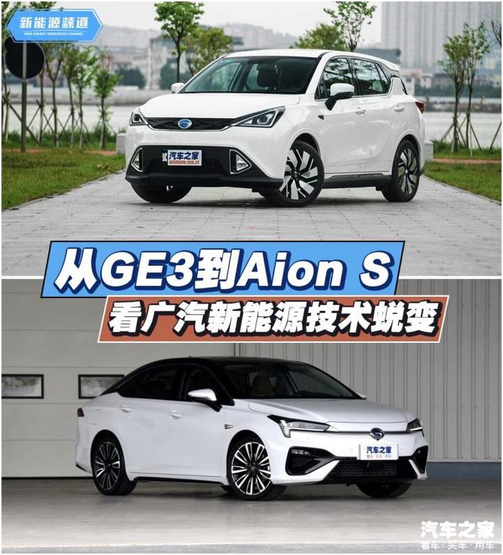 从GE3到Aion S 看广汽新能源技术蜕变