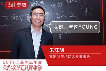 朱江明:零跑汽车进入关键之年,要融资,更要向年销15万辆努力
