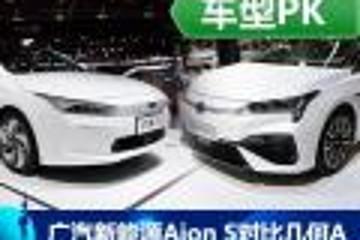 棋逢对手 广汽新能源Aion S对比几何A