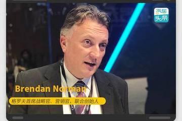 格罗夫到底啥来头?听联合创始人Brendan Norman畅谈氢燃料乘用车