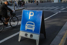 北京拟将停车不缴费行为纳入征信系统