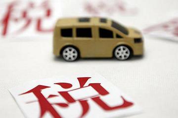 新政策扎堆 1个月后电动车涨价燃油车降价?