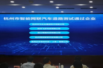 零跑汽车获杭州市自动驾驶路测牌照