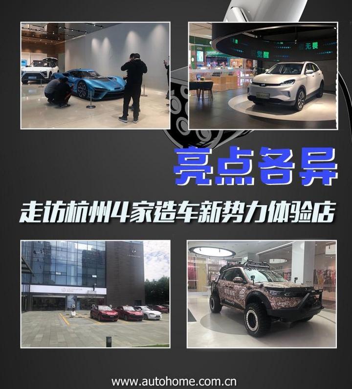 亮点各异 走访杭州4家造车新势力体验店