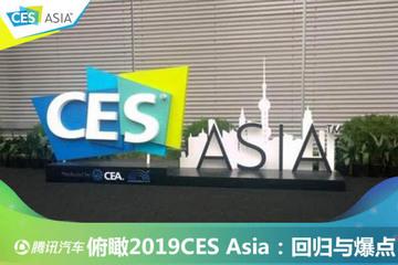 俯瞰2019CES Asia:回归与爆点