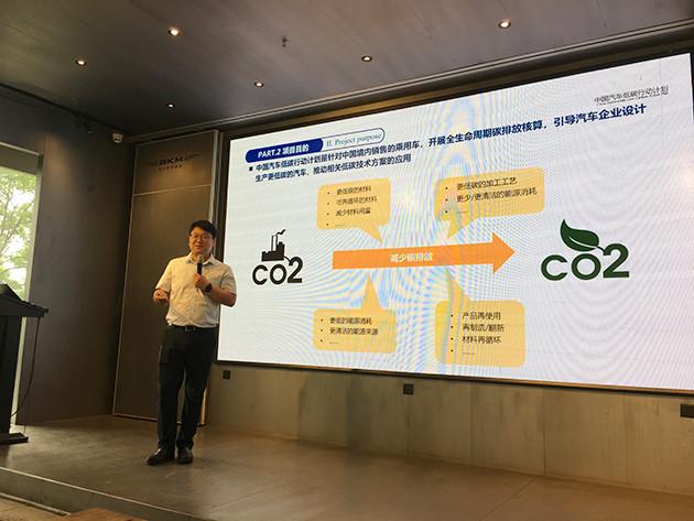 """""""中国汽车低碳行动计划""""公布2019年新进展"""
