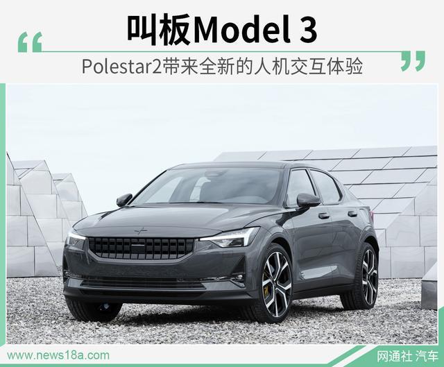 叫板Model 3 Polestar 2帶來全新的人機交互體驗