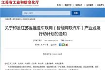 2021年网联车达60% 江苏推动车联网发展