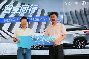 小鹏汽车大客户业务正式启航 首批60辆G3交付南网电动