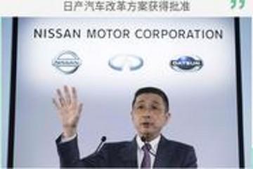 日产汽车改革方案获得批准 西川广人继续担任CEO