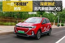 """一台""""不炫技""""的车 深度测试北汽新能源EX5"""
