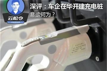 国外车企为何此时在华建充电桩?