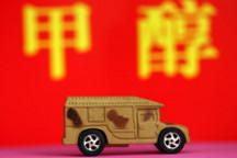 甲醇汽车应用或进入实质阶段 加快M100甲醇汽车应用