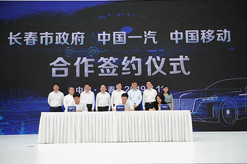 中国一汽与中国移动及长春市政府签约,共同发展车联网等领域
