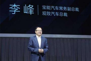 宝能汽车人事动荡风波未平 常务副总裁李峰确认离职去向未定