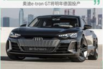 """与R8""""共线""""生产 奥迪e-tron GT将明年德国投产"""