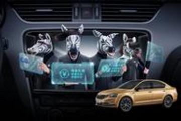 斯柯达明锐斑马智行互联系统升级,新增智慧加油和智慧停车功能