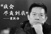 贾跃亭辞去CEO毕福康接任 已累计还债218亿元