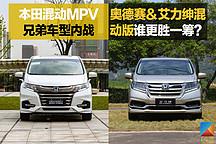 本田混动MPV兄弟车型内战 奥德赛&艾力绅混动版谁能更胜一筹?