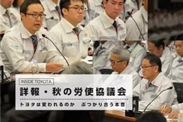 丰田人事制度最大变革:终身雇佣或将成为历史