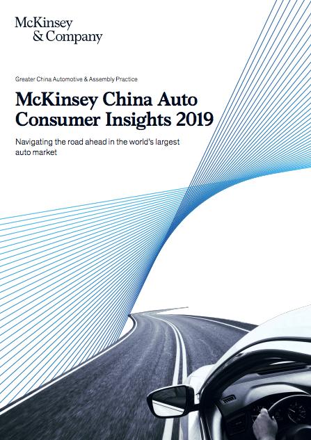 麥肯錫報告:中國車市放緩是短期陣痛,未來可期