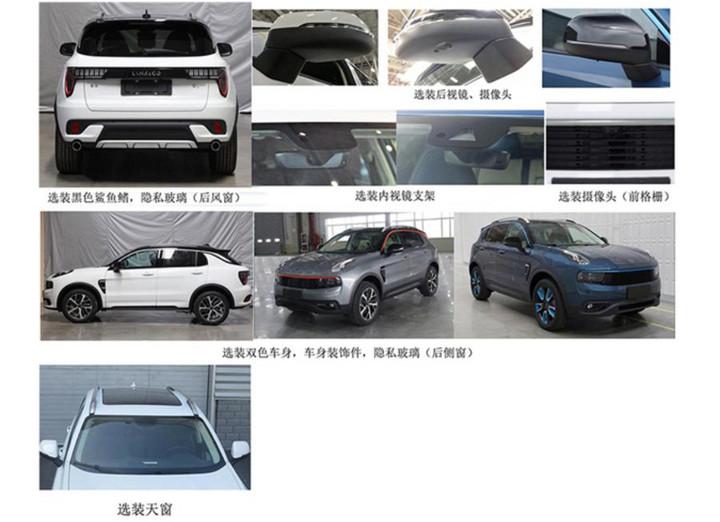 領克01 HEV車型將于11月22日首發 百公里綜合油耗4.8L