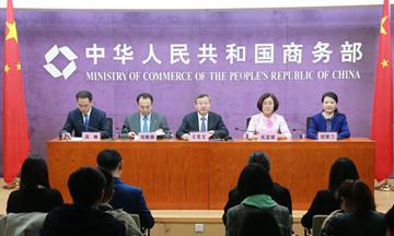 商务部:今年上半年宣布新外资准入负面清单