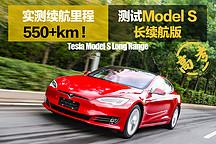 实测续航里程550+km! 深度测试2019款特斯拉Model S长续航版