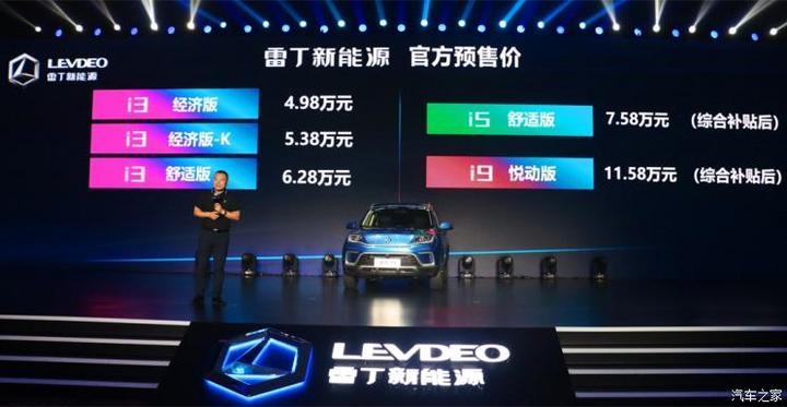 4.98万元起 雷丁汽车三款车型开启预售